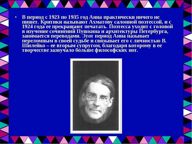 В период с 1923 по 1935 год Анна практически ничего не пишет. Критики называю...
