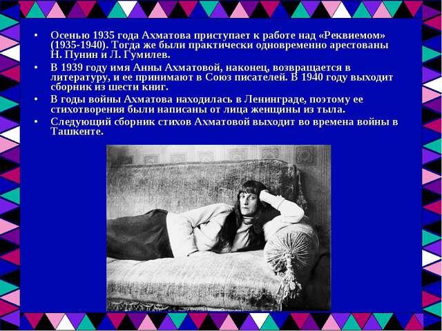 Осенью 1935 года Ахматова приступает к работе над «Реквиемом» (1935-1940). То...