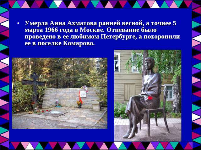 Умерла Анна Ахматова ранней весной, а точнее 5 марта 1966 года в Москве. Отпе...