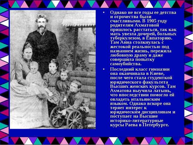 Однако не все годы ее детства и отрочества были счастливыми. В 1905 году роди...