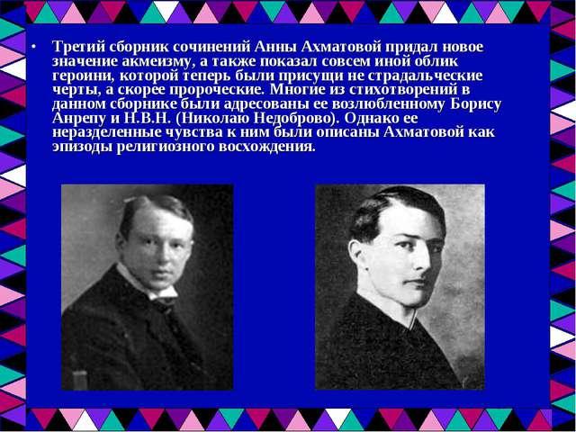 Третий сборник сочинений Анны Ахматовой придал новое значение акмеизму, а так...