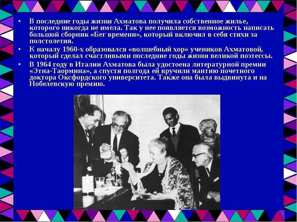 В последние годы жизни Ахматова получила собственное жилье, которого никогда...