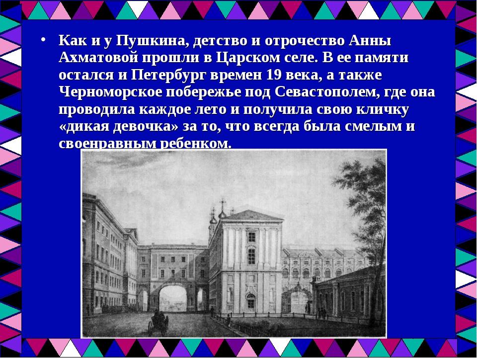 Как и у Пушкина, детство и отрочество Анны Ахматовой прошли в Царском селе. В...