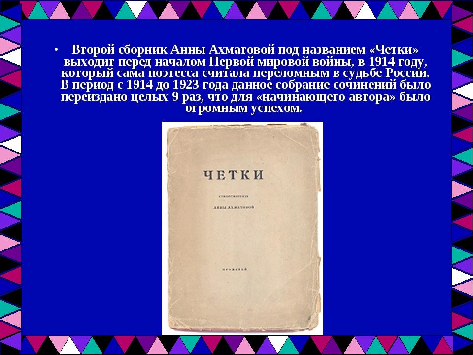 Второй сборник Анны Ахматовой под названием «Четки» выходит перед началом Пер...