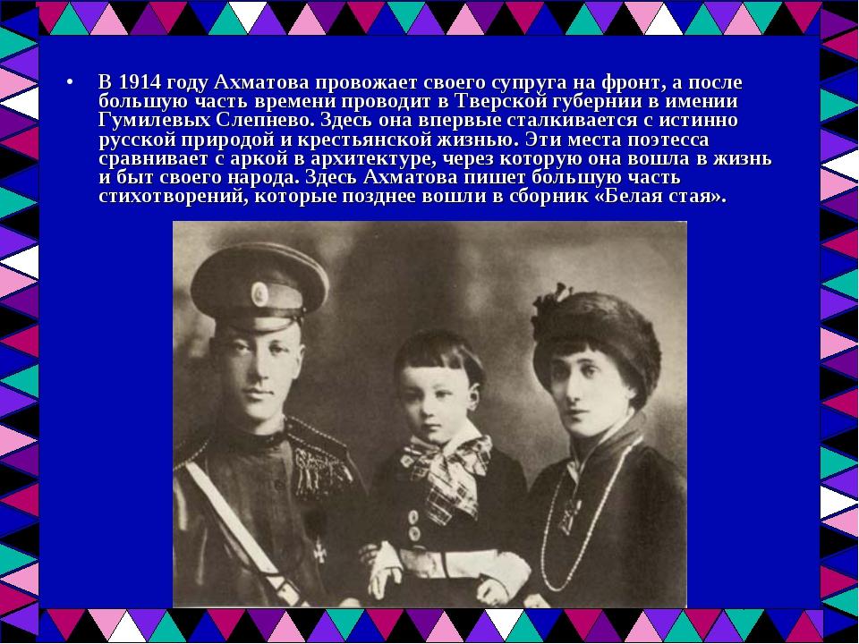 В 1914 году Ахматова провожает своего супруга на фронт, а после большую часть...