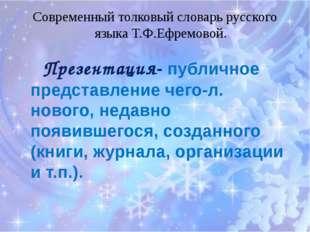 Современный толковый словарь русского языка Т.Ф.Ефремовой. Презентация- публи
