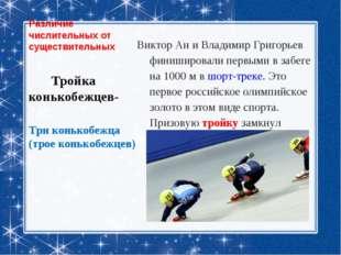 Различие числительных от существительных Виктор Ан и Владимир Григорьев финиш
