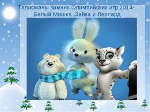 Талисманы зимних Олимпийских игр 2014- Белый Мишка ,Зайка и Леопард