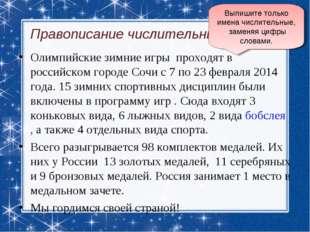 Правописание числительных Олимпийские зимние игры проходят в российском горо