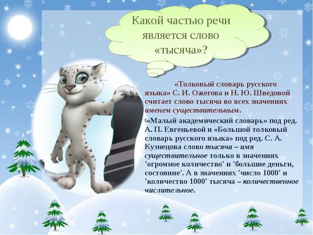 «Толковый словарь русского языка» С. И. Ожегова и Н. Ю. Шведовой считает сло...