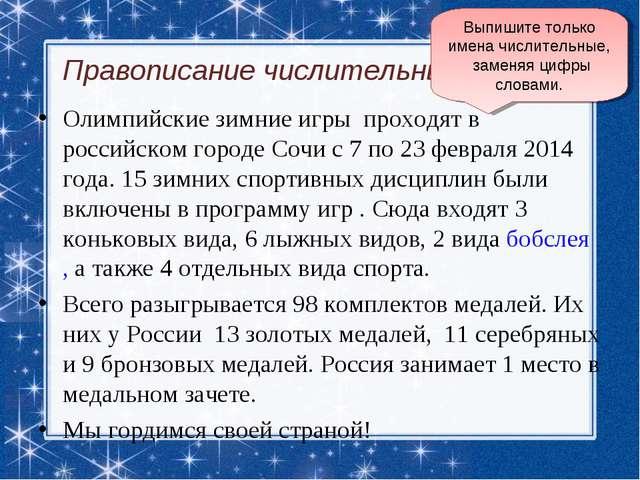Правописание числительных Олимпийские зимние игры проходят в российском горо...