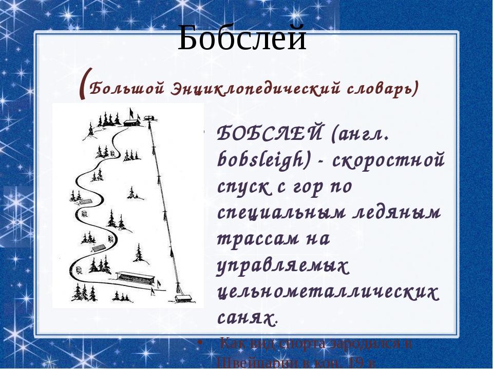 Бобслей (Большой Энциклопедический словарь) БОБСЛЕЙ (англ. bobsleigh) - скоро...