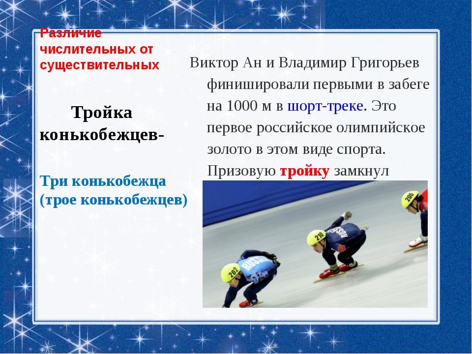 Различие числительных от существительных Виктор Ан и Владимир Григорьев финиш...