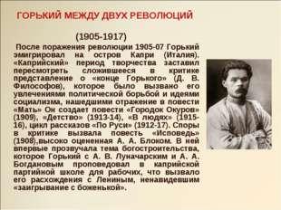ГОРЬКИЙ МЕЖДУ ДВУХ РЕВОЛЮЦИЙ (1905-1917) После поражения революции 1905-07 Г
