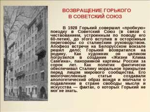 ВОЗВРАЩЕНИЕ ГОРЬКОГО В СОВЕТСКИЙ СОЮЗ В 1928 Горький совершил «пробную» поез