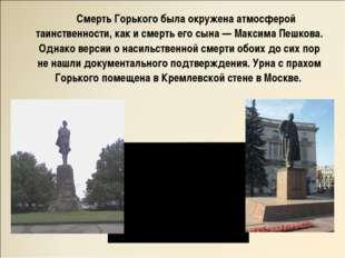 Смерть Горького была окружена атмосферой таинственности, как и смерть его сы