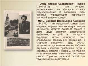 Отец, Максим Савватиевич Пешков (1840-1871) — сын солдата, разжалованного из
