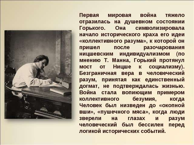 Первая мировая война тяжело отразилась на душевном состоянии Горького. Она си...