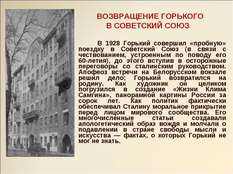 ВОЗВРАЩЕНИЕ ГОРЬКОГО В СОВЕТСКИЙ СОЮЗ В 1928 Горький совершил «пробную» поез...