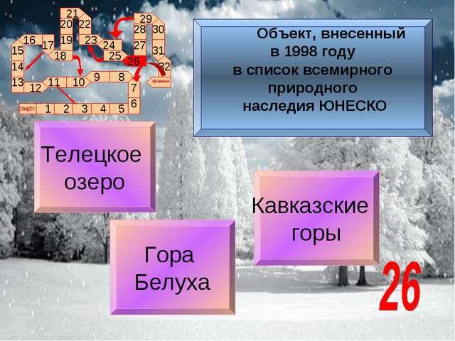 Телецкое озеро Гора Белуха Кавказские горы Объект, внесенный в 1998 году в с...