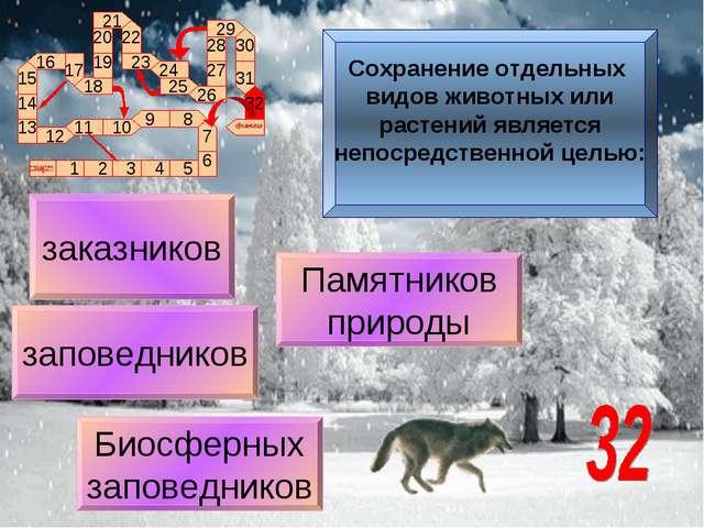 заказников заповедников Памятников природы Биосферных заповедников Сохранение...