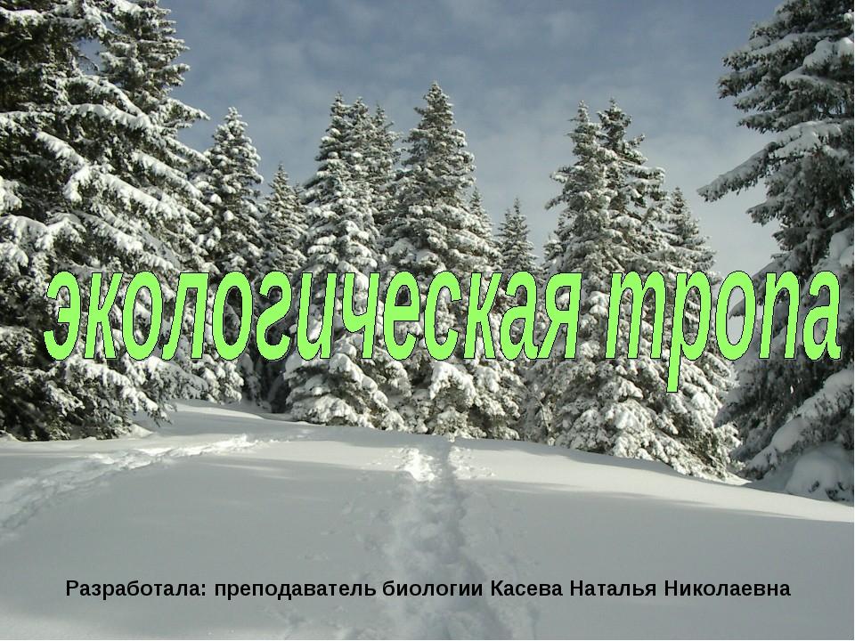 Разработала: преподаватель биологии Касева Наталья Николаевна
