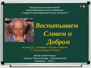 Воспитываем Словом и Добром по книге Д.С. Лихачева «Письма о добром» / к Год