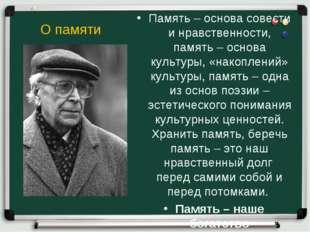 О памяти Память – основа совести и нравственности, память – основа культуры,