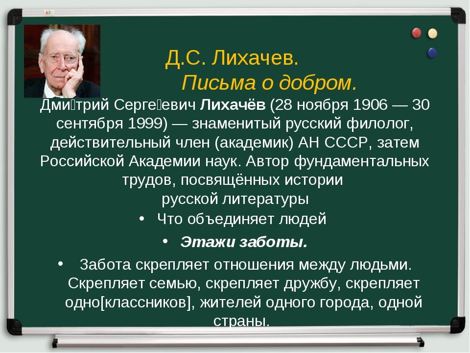 Д.С. Лихачев. Письма о добром. Дми́трий Серге́евич Лихачёв (28 ноября 1906 —...