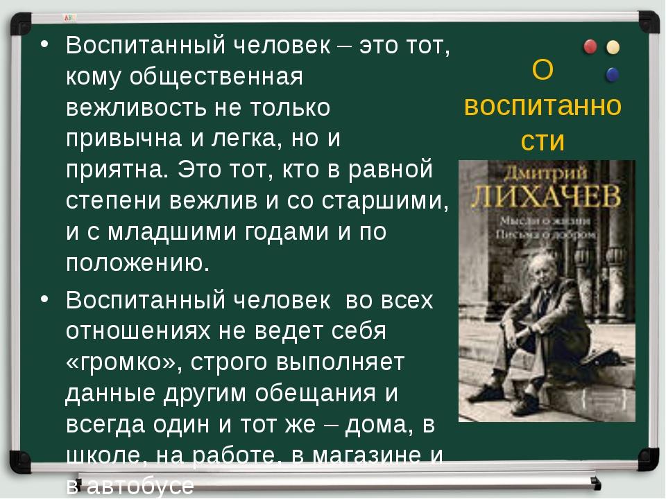 О воспитанности Воспитанный человек – это тот, кому общественная вежливость н...