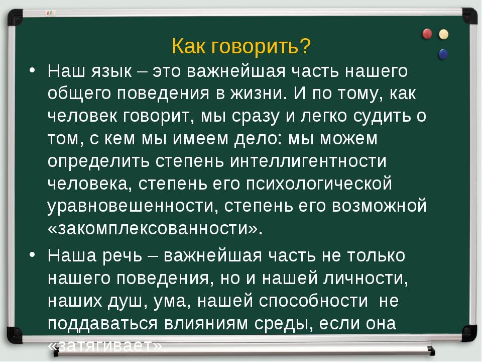Как говорить? Наш язык – это важнейшая часть нашего общего поведения в жизни....