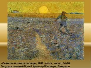 «Сеятель на закате солнца», 1888. Холст, масло, 64х80. Государственный Музей