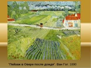 """""""Пейзаж в Овере после дождя"""". Ван Гог. 1890"""