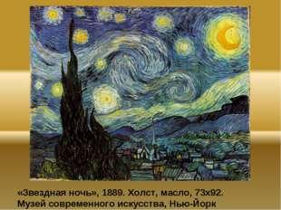 «Звездная ночь», 1889. Холст, масло, 73х92. Музей современного искусства, Нью