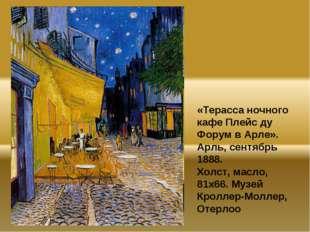 «Терасса ночного кафе Плейс ду Форум в Арле». Арль, сентябрь 1888. Холст, мас