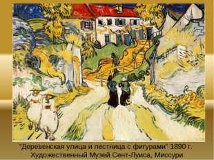 """""""Деревенская улица и лестница с фигурами"""" 1890 г. Художественный Музей Сент-Л"""