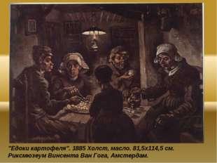 """Едоки картофеля"". 1885 Холст, масло. 81,5х114,5 см. Риксмюзеум Винсента Ван"