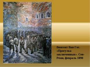 Винсент Ван Гог. «Прогулка заключенных». Сен-Реми, февраль 1890
