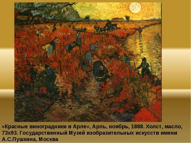 «Красные виноградники в Арле», Арль, ноябрь, 1888. Холст, масло, 73х93. Госуд...