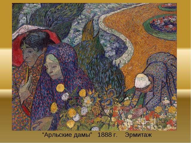 """Арльские дамы"" 1888 г. Эрмитаж"