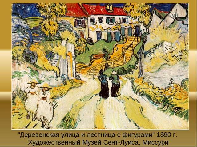 """""""Деревенская улица и лестница с фигурами"""" 1890 г. Художественный Музей Сент-Л..."""