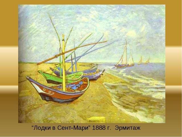 """Лодки в Сент-Мари"" 1888 г. Эрмитаж"