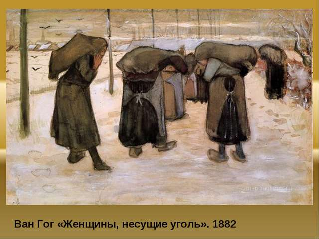 Ван Гог «Женщины, несущие уголь». 1882