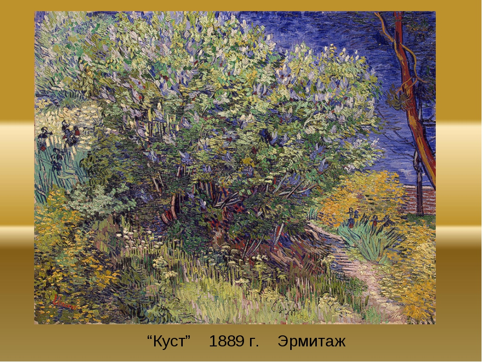 """""""Куст"""" 1889 г. Эрмитаж"""