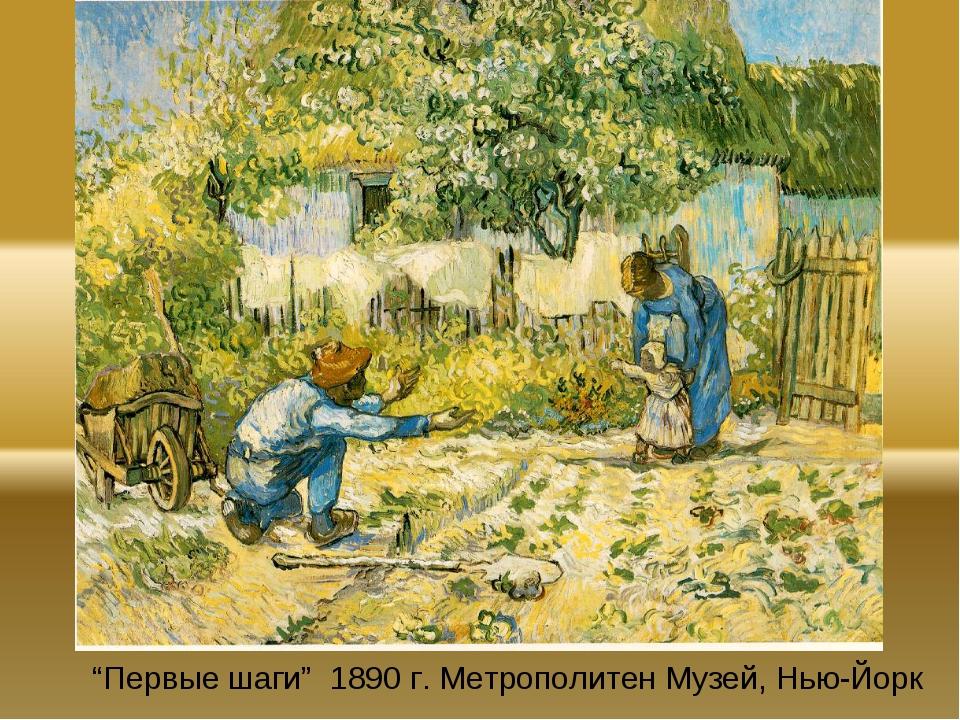 """""""Первые шаги"""" 1890 г. Метрополитен Музей, Нью-Йорк"""