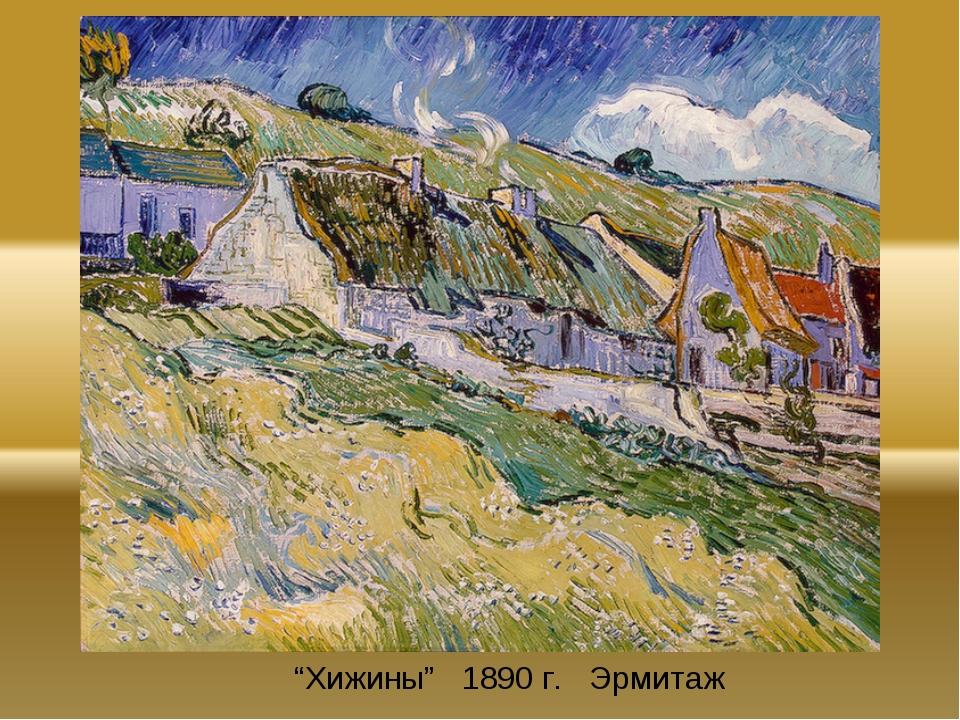 """""""Хижины"""" 1890 г. Эрмитаж"""