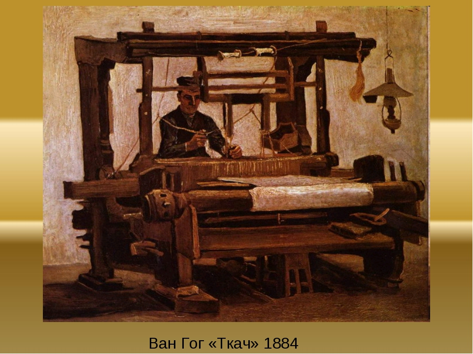 Ван Гог «Ткач» 1884