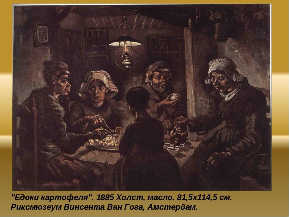 """Едоки картофеля"". 1885 Холст, масло. 81,5х114,5 см. Риксмюзеум Винсента Ван..."