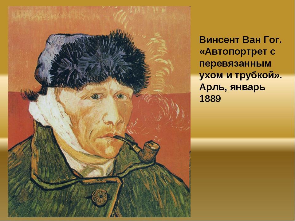 Винсент Ван Гог. «Автопортрет с перевязанным ухом и трубкой». Арль, январь 1889