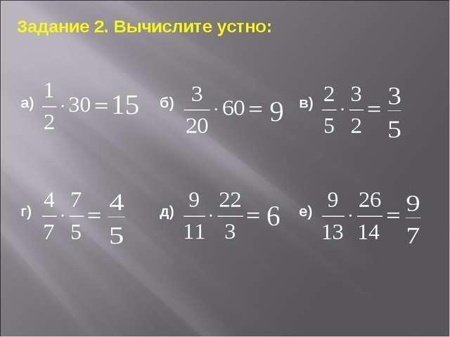 Задание 2. Вычислите устно: а) б)в) г)д)е)